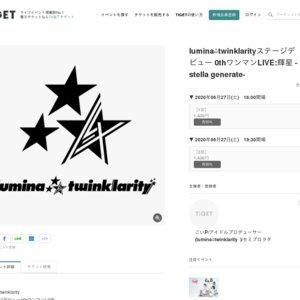 lumina⁂twinklarity ステージデビュー0thワンマンLIVE 輝星-stella generate- 2部