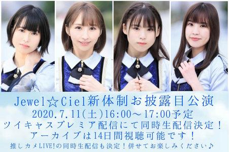 【7/11】Jewel☆Ciel新体制お披露目公演