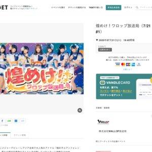 煌めき☆アンフォレント 新レギュラー番組(番組名未定)