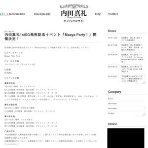 内田真礼1stSG発売記念イベント「Maaya Party!」(大阪会場)②