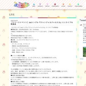 ナナランド 3rdシングル『ジャンジャカジャカスカ』ミニライブ&特典会 6/25