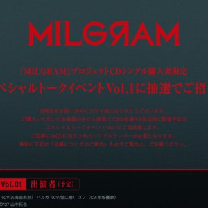 【2020年9月以降開催予定】「MILGRAM」プロジェクトCDシングル購入者限定 スペシャルトークイベント Vol.1【日時未定】