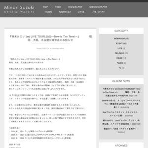 【中止】鈴木みのり 2nd LIVE TOUR 2020~Now Is The Time!~ 名古屋公演