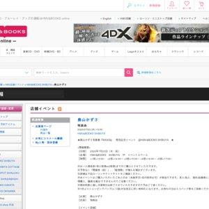 奥山かずさ 写真集『AIKAGI』 発売記念イベント 1部
