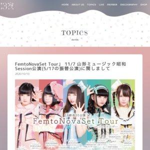 【中止】FemtoNovaSet Tour 山形ミュージック昭和Session