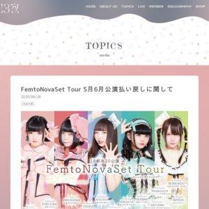【振替公演】FemtoNovaSet Tour 京都 京都GROWLY