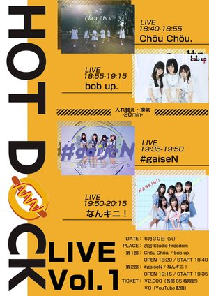HOT DOCK LIVE Vol.1 [第一部]