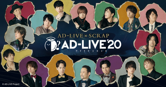 【無観客開催・ライブ配信あり】AD-LIVE 2020 10/25 昼公演