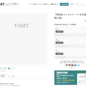 綺星★フィオレナード 名古屋定期公演 (2020/07/04)