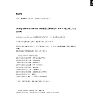 androp one-man live tour 2020 愛知公演