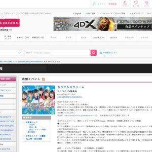 カラフルスクリーム「すすめ!閃光days」 発売記念ミニライブ&特典会(2020/7/4)