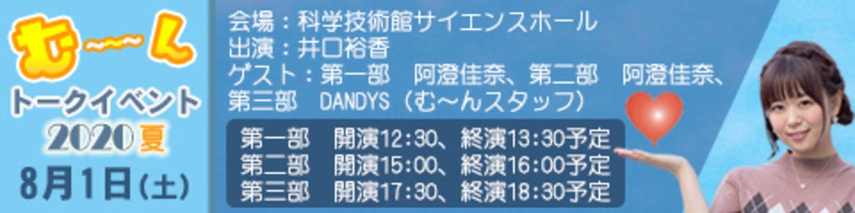 【振替公演】む~~~んトークイベント2020夏 2部