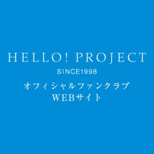Hello! Project 2020 Summer COVERS 〜The Ballad〜 8/15 福岡公演 Bパターン
