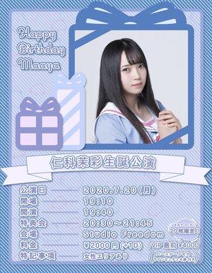 仁科茉彩生誕公演2020