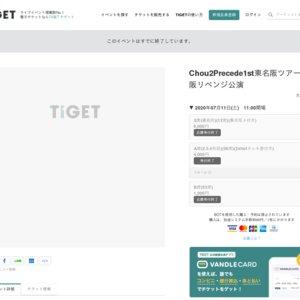 Chou2Precede1st東名阪ツアー大阪リベンジ公演