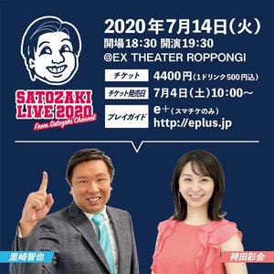 「里崎ライブ2020」from Satozaki Channel