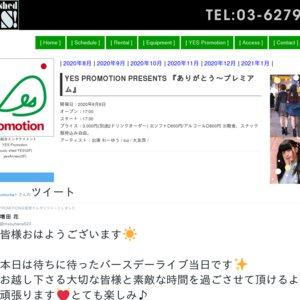 YES PROMOTION PRESENTS 『ありがとう~プレミアム』 (2020年8月8日)