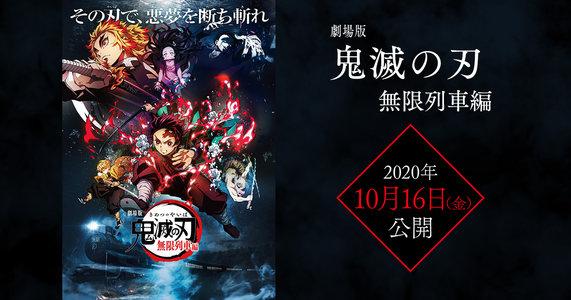 【中止】TVアニメ「鬼滅の刃」オーケストラコンサート 福岡公演