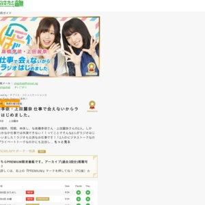 高橋李依・上田麗奈 仕事で会えないからラジオ始めて、81回たちました イベント or 生配信 第1部