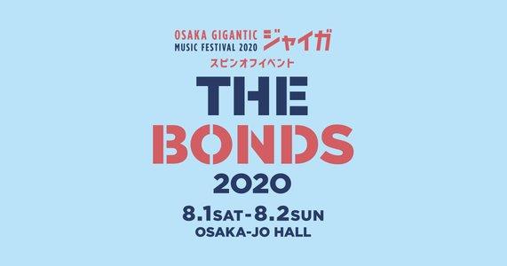 OSAKA GIGANTIC MUSIC FESTIVAL 2020 -ジャイガ- スピンオフイベント THE BONDS 2020 2日目
