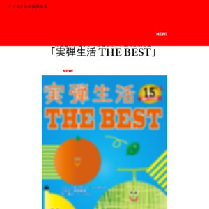 オムニバスコント「実弾生活」15周年記念公演 「実弾生活 THE BEST」 10/3 13:00