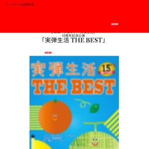オムニバスコント「実弾生活」15周年記念公演 「実弾生活 THE BEST」 10/3 16:00 雑談生活