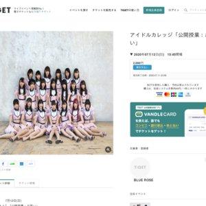 アイドルカレッジ 公開授業:お笑い (2020/07/12)