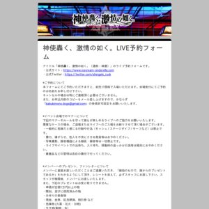 神LIVE!!〜埼玉編〜