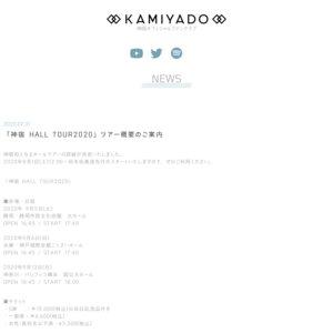 神宿 ホールツアー@静岡文化会館大ホール