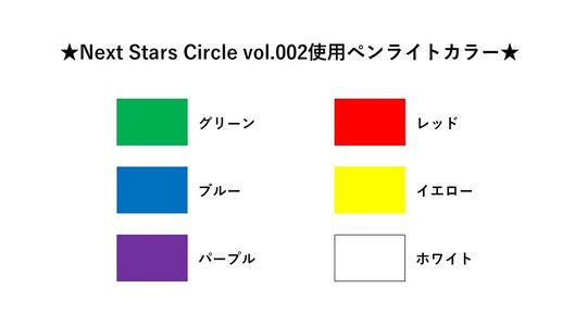 Next Stars Circle vol.4~夕の部~