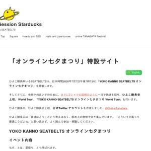 YOKO KANNO SEATBELTS オンライン七夕まつり