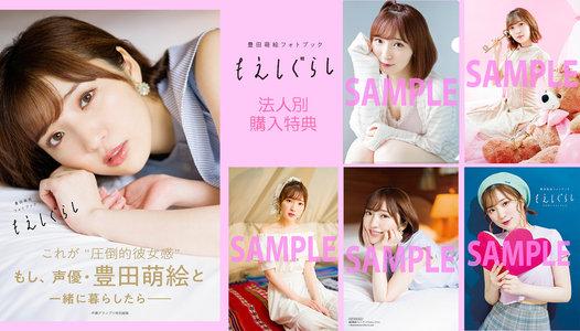 豊田萌絵フォトブック「もえしぐらし」発売記念イベント