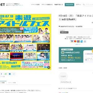 7月13日(月)「楽遊アイドルフェス in新宿ReNY」