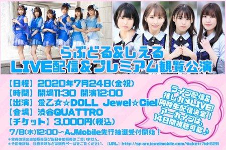 愛乙女☆DOLL & Jewel☆Ciel プレミアム観覧公演 7/24