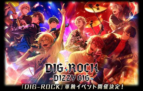 DIG-ROCK -DIZZY GIG-