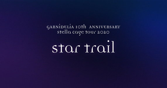 【振替】GARNiDELiA 10th ANNIVERSARY stellacage tour 2020「star trail」静岡公演