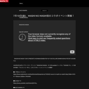 MASHI NO MASHI初のコラボイベント