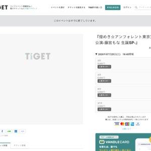 (仮称)煌めき☆アンフォレント 藤宮もな 生誕祭
