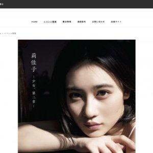 アンジュルム・佐々木莉佳子写真集「莉佳子ー少女、第二章ー」発売記念お話し会