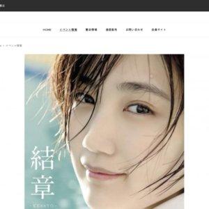 アンジュルム・船木結卒業写真集「結章-KESSYO-」発売記念お話し会