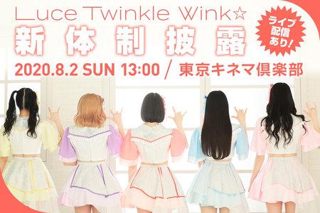 【8/2】Luce Twinkle Wink☆新体制披露ライブ