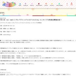 ナナランド 3rdシングル『ジャンジャカジャカスカ』ミニライブ&特典会 7/11
