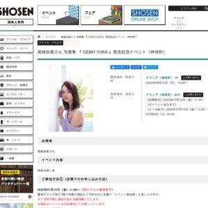尾崎由香さん 写真集 『 OZAKI YUKA 』発売記念イベント