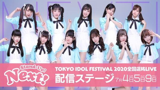 【7/4 12:30】Stand-Up! Next![TIF2020全国選抜LIVE・配信ステージ]