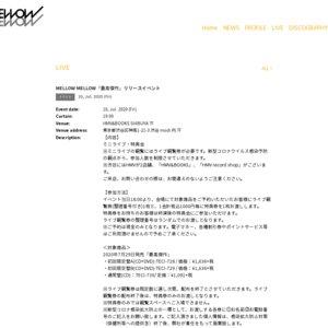 MELLOW MELLOW「最高傑作」リリースイベント 7/10