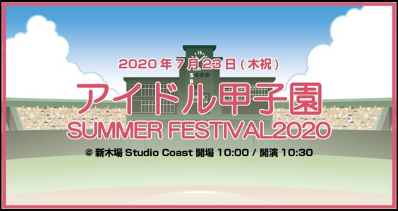 アイドル甲子園 SUMMER FESTIVAL 2020