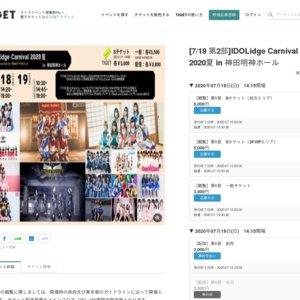 [7/19 第2部] IDOLidge Carnival 2020夏 in 神田明神ホール