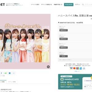 ハニースパイスRe. 定期公演 vol.11 〜羽鳥みお生誕〜