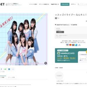 ッスッゴイライブ〜 なんキニ! 編〜 (2020/07/25)