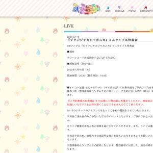 ナナランド 3rdシングル『ジャンジャカジャカスカ』ミニライブ&特典会 7/16